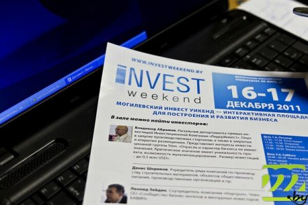 ������ ������� ����� Invest Weekend ������ � �������