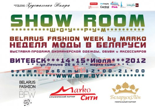 Showroom Belarus Fashion Week в Витебске