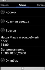 � ���� �������� ������ ������ ���������� s13.ru ��� Android