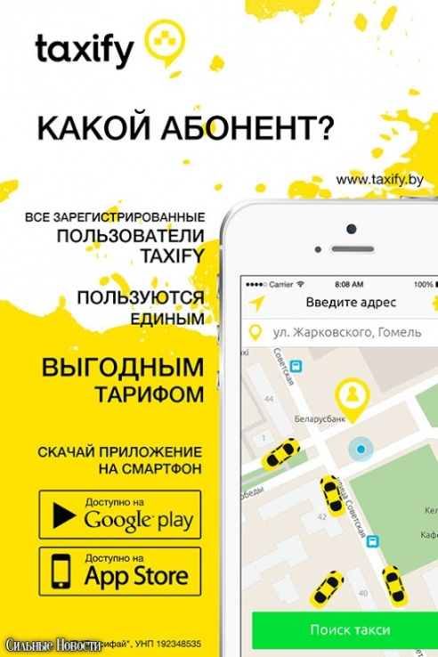 � ��������� �������� ������ ���������� ���������� Taxify ������������ � ������������ �������, ����������� ��� ������� ������